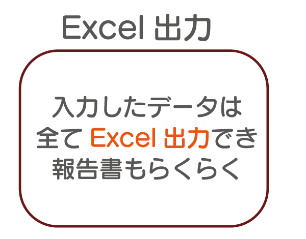 EXCEL出力