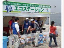 2012横浜開港祭 エコステーション1