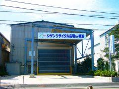 産業廃棄物処分場 シゲンリサイクル広場in横浜