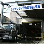 シゲンリサイクル広場in横浜