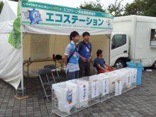 横浜開港祭2013 エコステーション