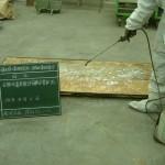 石綿の洗浄