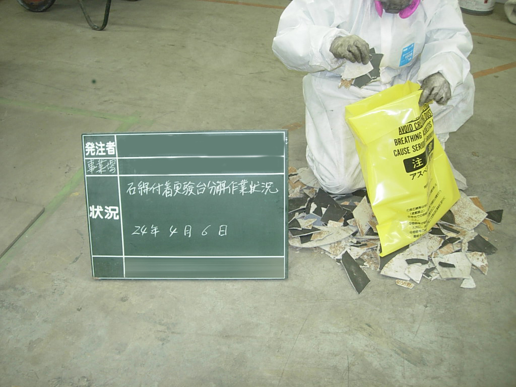 石綿の処理