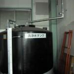 洗浄用給水タンク