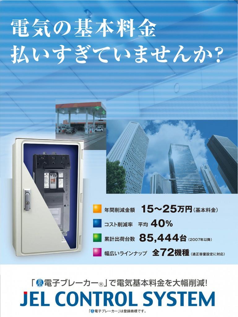 電気の基本料金を払いすぎていませんか?節電による年間削減金額15~25万円